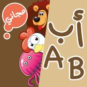 تعليم و تدريب حروف و كلمات icon