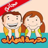 مدرسة تنمية مهارات الأطفال icon