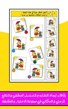 مدرسة تنمية مهارات الأطفال poster