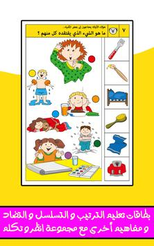 مدرسة تنمية مهارات الأطفال screenshot 12