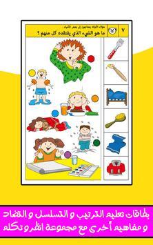 مدرسة تنمية مهارات الأطفال screenshot 2