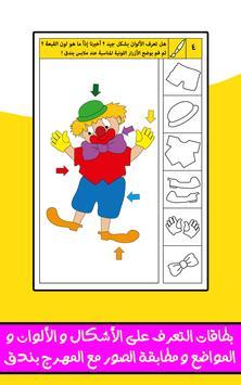 مدرسة تنمية مهارات الأطفال screenshot 6