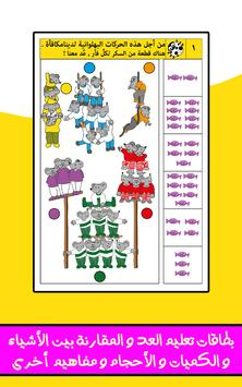 مدرسة تنمية مهارات الأطفال screenshot 8