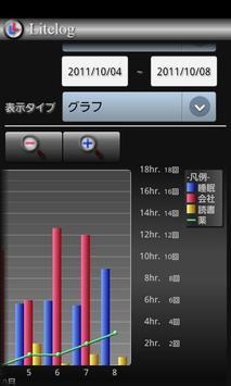 Litelog free screenshot 2