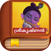 Krishna Story - Malayalam for Android - APK Download