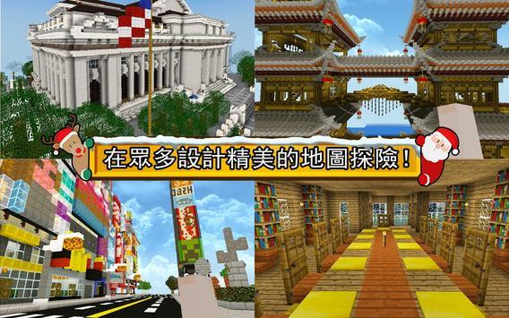 我的方塊世界My Cube World:模擬建造生存創造遊戲 apk screenshot