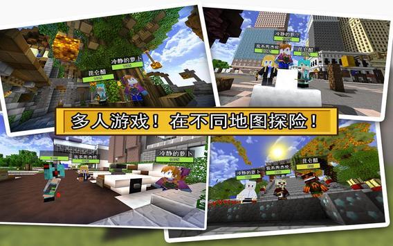 我的方塊世界Exploration Craft:模擬生存創造 apk screenshot