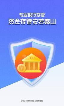 汇通易贷 screenshot 3
