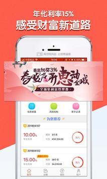 汇通易贷 screenshot 1