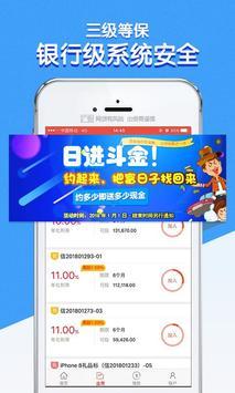 汇通易贷 screenshot 2