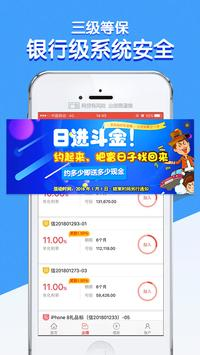 汇通易贷 screenshot 7
