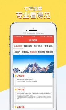汇通易贷 screenshot 4