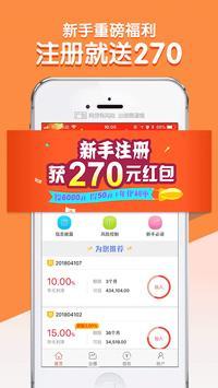 汇通易贷 screenshot 5