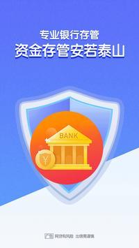 汇通易贷 screenshot 8