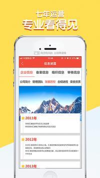 汇通易贷 screenshot 9