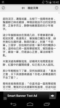 名劍風流 apk screenshot