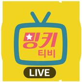 밍키티비 - mingkytv LIVE icon