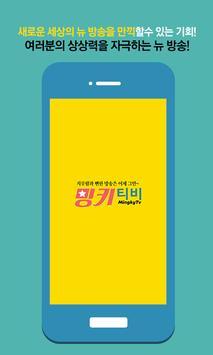 밍키티비 - mingkytv LIVE poster
