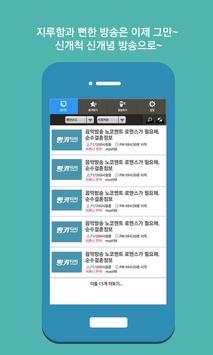 밍키티비 - mingkytv LIVE apk screenshot