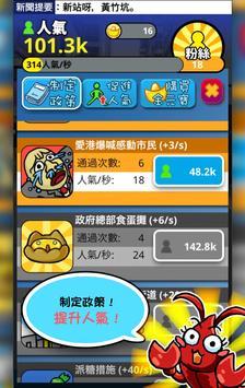我要選特首! apk screenshot
