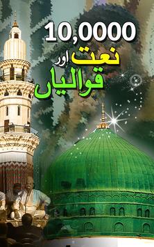Naat and Qawali poster
