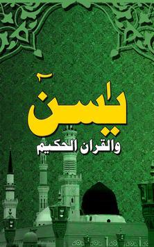 Surah Yaseen Urdu Translation poster