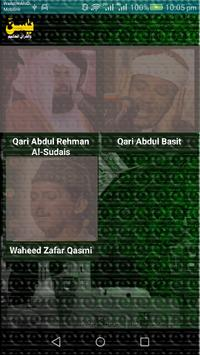 Surah Yaseen Urdu Translation apk screenshot