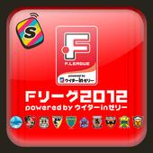 [shake]Fリーグ2012 スペシャルLIVE 壁紙 icon