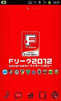 [shake]Fリーグ2012 スペシャルLIVE 壁紙 poster