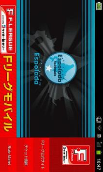 [shake]Fリーグ2012 スペシャルLIVE 壁紙 screenshot 1