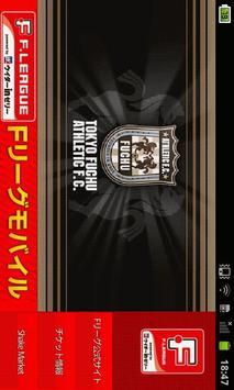 [shake]Fリーグ2012 スペシャルLIVE 壁紙 screenshot 2