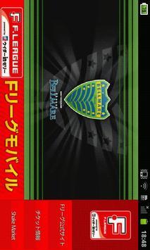 [shake]Fリーグ2012 スペシャルLIVE 壁紙 screenshot 3