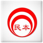 民本廣播電台 icon