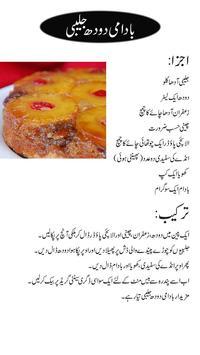 Sweet dish recipes urdu apk download free food drink app for sweet dish recipes urdu poster sweet dish recipes urdu apk screenshot forumfinder Gallery