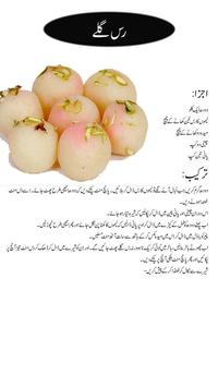 Sweet dish recipes urdu apk download free food drink app for sweet dish recipes urdu apk screenshot forumfinder Gallery