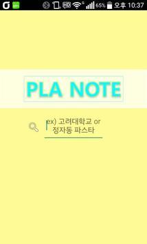 전화번호부: Pla Note apk screenshot
