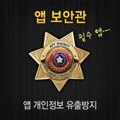 앱 보안관 icon