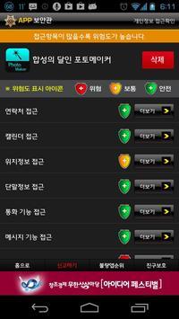 앱 보안관 screenshot 3