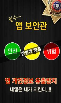 앱 보안관 poster