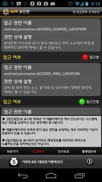 앱 보안관 screenshot 4