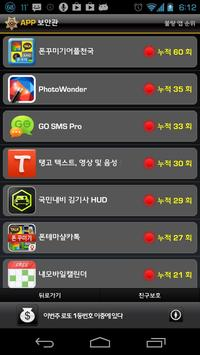 앱 보안관 screenshot 5
