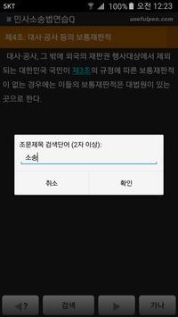 민사소송법연습Q screenshot 3