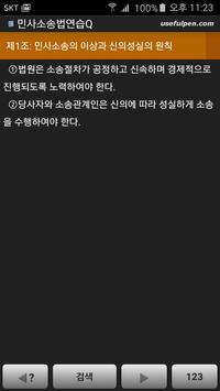 민사소송법연습Q poster