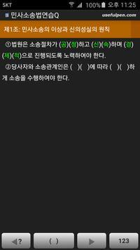민사소송법연습Q capture d'écran 1