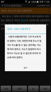 민사소송법연습Q screenshot 2