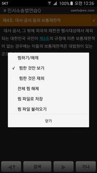 민사소송법연습Q screenshot 4