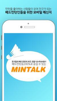 민톡 - 배드민턴 모바일 메신저 poster