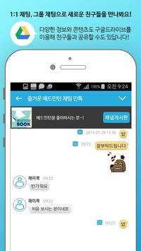 민톡 - 배드민턴 모바일 메신저 apk screenshot