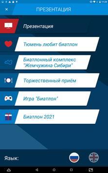 Biathlon 2021 poster