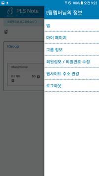 PLS Note apk screenshot